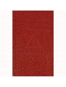 Aldersgate Royal Arch Ritual Library - 17th Edition